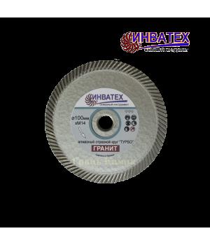 Отр. диск Инватех по граниту тонкий 1,8 мм. с фл. М14 D100