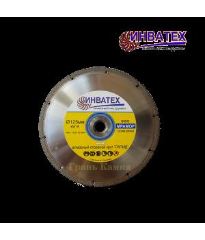 Отр. диск Инватех Рапид по мрамору с фл. М14 D125