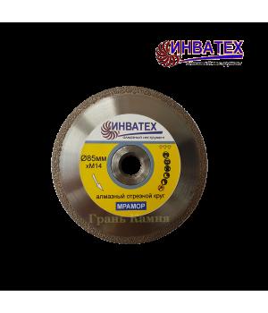Отр. диск Инватех Рапид по мрамору на ножке М14 D85